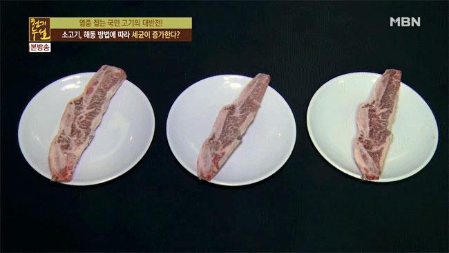 Trước hết, các chuyên gia được đài MBN Hàn Quốc mời đến đã đông cứng 3 miếng thịt bò trong ngăn đông tủ lạnh.