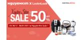 Xuân Săn Sale Cùng LocknLock - Giảm Đến 50% Tại Nguyễn Kim
